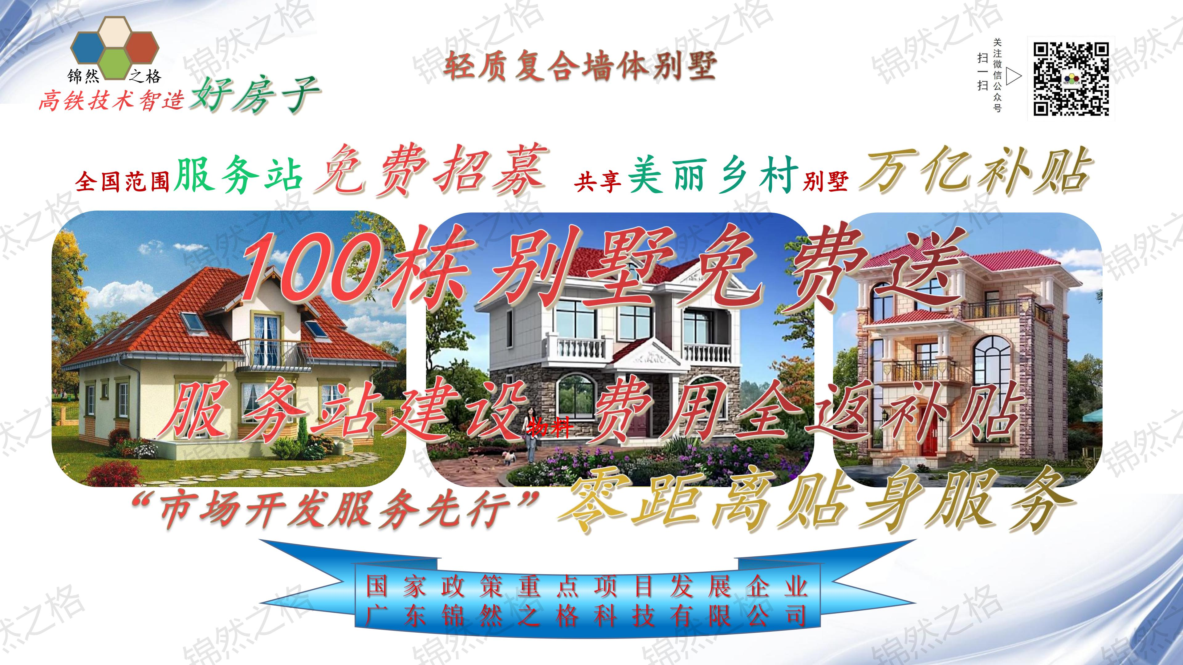 广州装配式建筑,佛山轻钢式建筑,湖南装配式建筑,惠州装配式建筑,番禺轻钢别墅